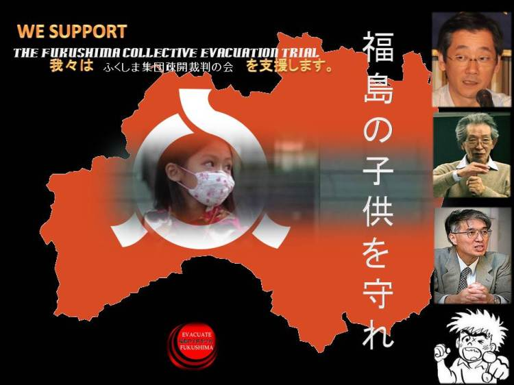 We Support the Fukushima Collective Evacuation Trial (slide)