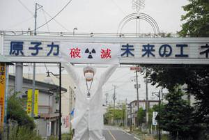 原子力 破滅未来の エネルギー