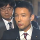 Senator Taro YAMAMOTO 山本 太郎 ~ Going The Distance Part 3