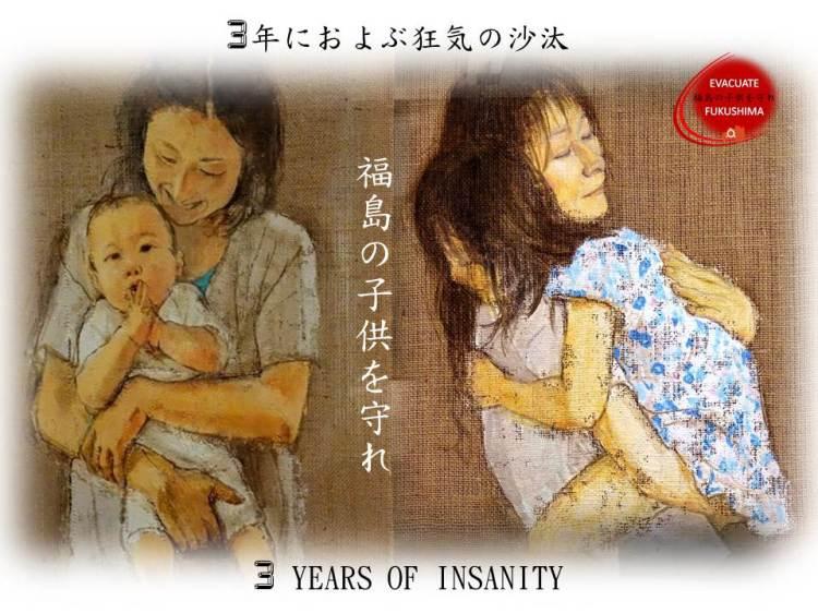 3年におよぶ狂気の沙汰  3 YEARS OF INSANITY