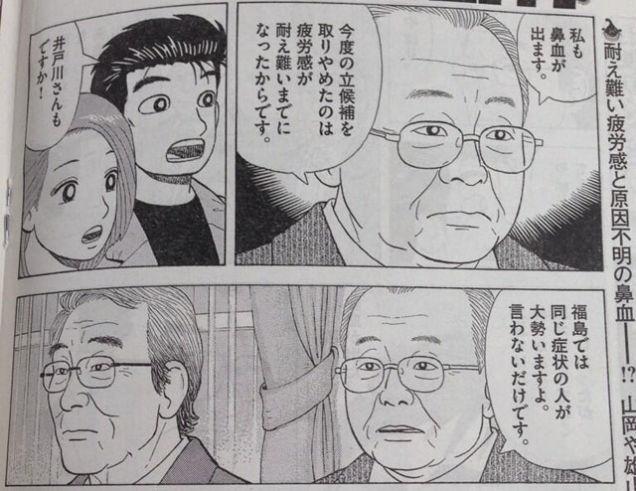Japanese-Manga-Stirs-Up-Fukushima-Nuclear-Controversy-2