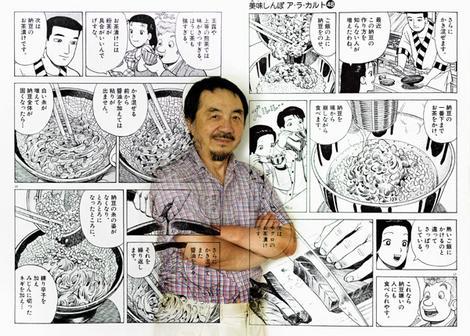 Tetsu Kariya, writer of the best-selling manga series